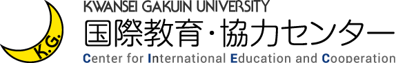 関西学院大学 国際教育・協力センター(Kwansei Gakuin University Center for International Education and Cooperation)