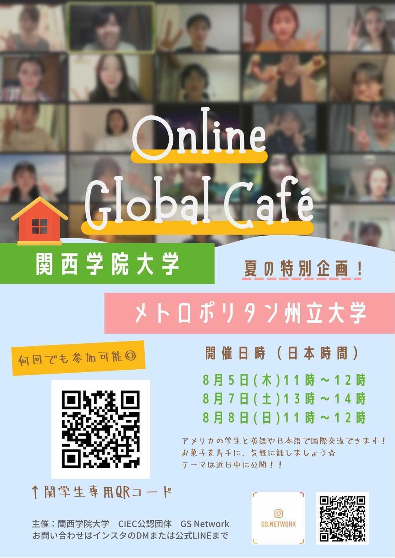 8月グローバルカフェ.jpg