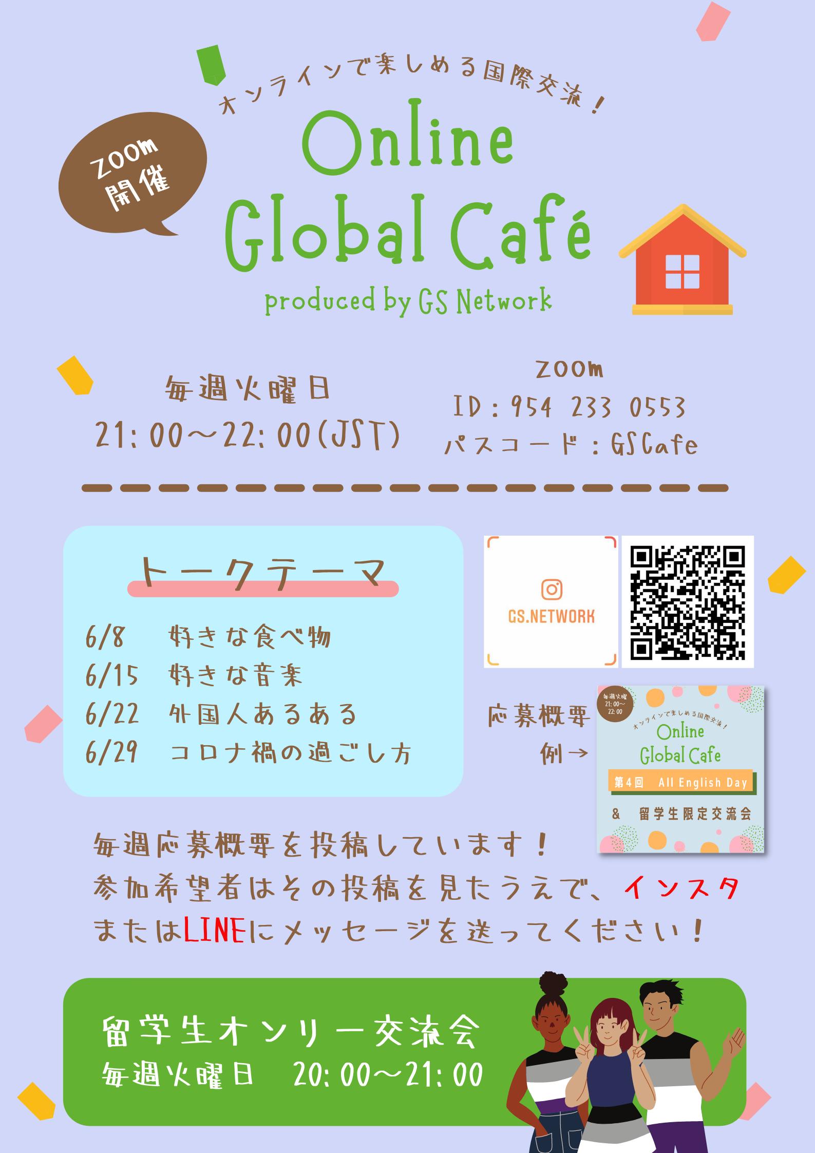 グローバルカフェ6月(Japanese ver.).png