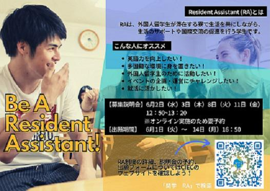 Be A Resident Assistant (RA)!.jpg