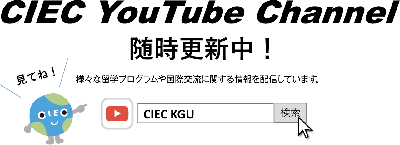 CIEC YouTube Channel